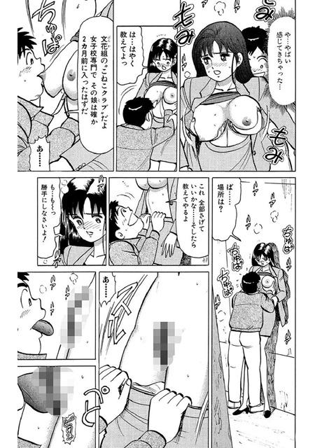 Eカップ刑事KURUMI 1巻