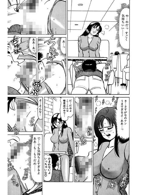 Eカップ刑事KURUMI 2巻