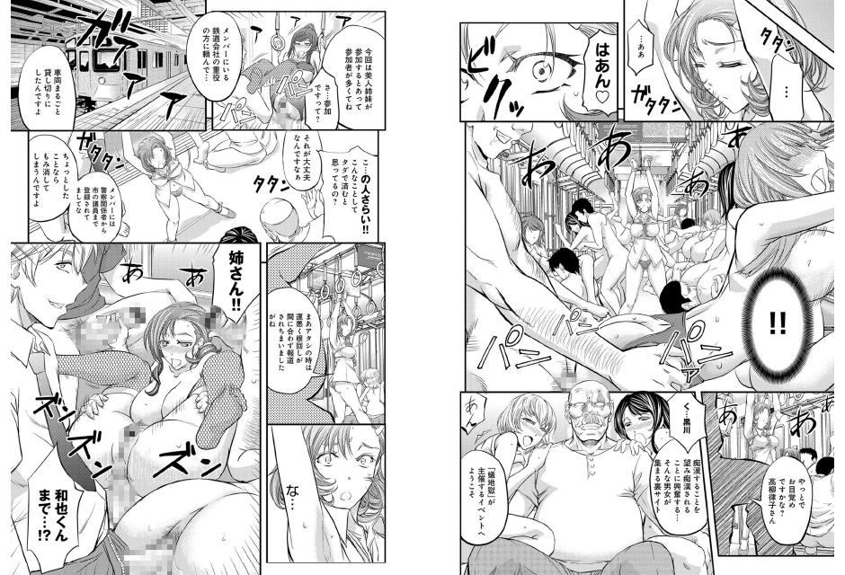 コミックマグナム Vol.81