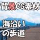 背景CG素材 海沿いの歩道