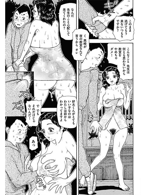 夜のおけいこ【単話】