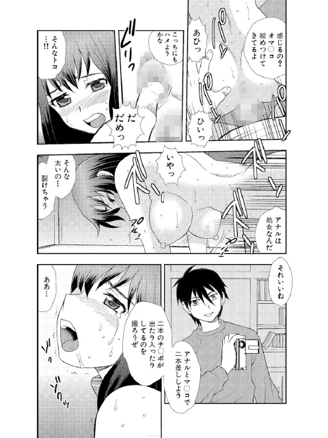 女教師 恥辱の鎖 -NIGHT MARE- (2)【単話】