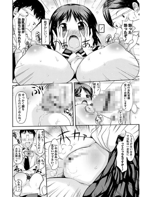 膨らみの魅力【単話】