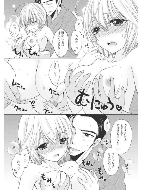放課後ラブモード 8 〜カレと逢う前に〜