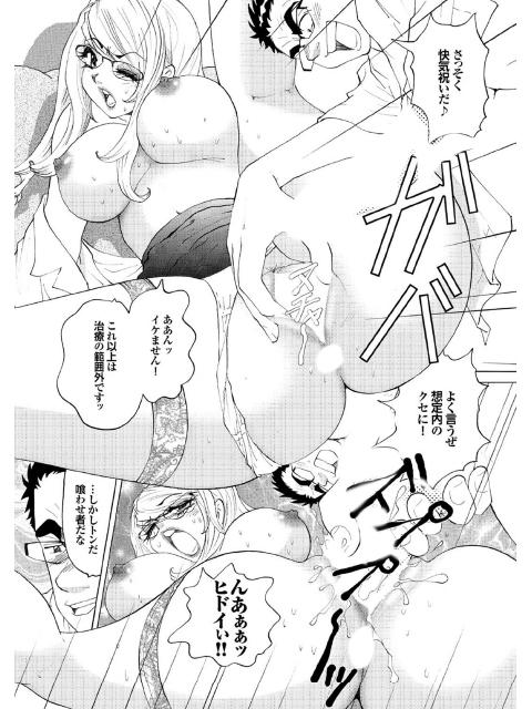 爆乳カウンセラーREIKO(3)【単話】