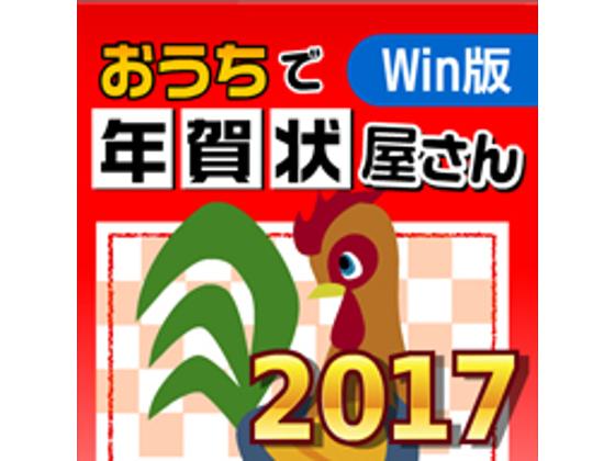 おうちで年賀状屋さん2017 for Win 【がくげい】の紹介画像
