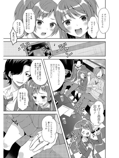 ふたごde女子カツ!【単話】