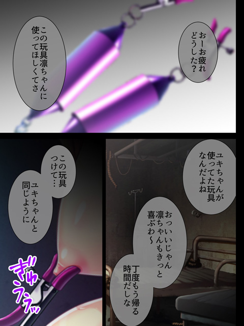 理性スイッチ 〜弄ばれる体と心〜 第7巻