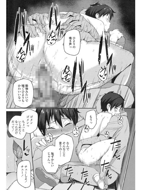 貧乳(ひんちち)彼女とガッツキ彼氏【単話】