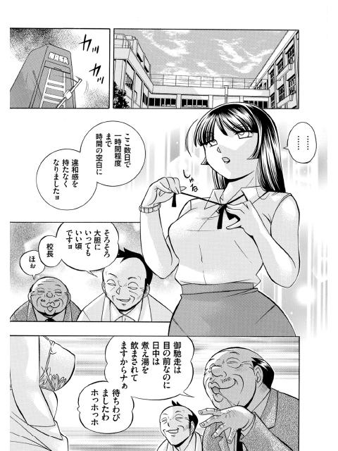 女教師礼子〜催淫調教室〜