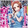 [TL]禁断Lovers Vol.024 全身性感帯