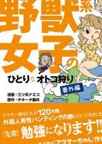 野獣系女子のひとりオトコ狩り【番外編】