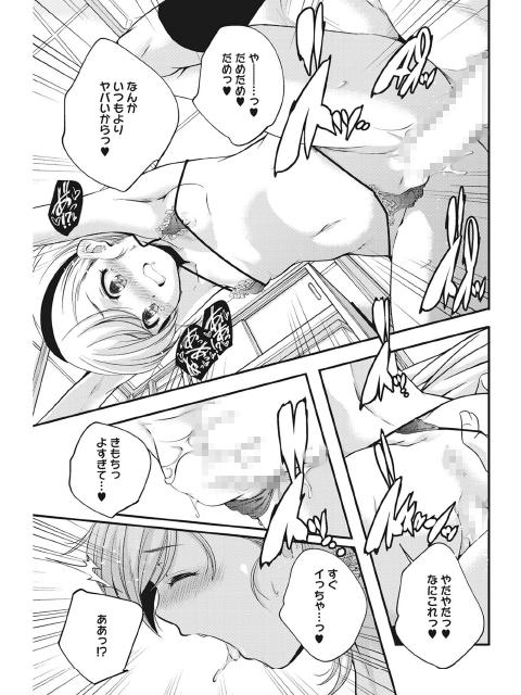 コミックホットミルク 2017年08月号