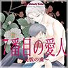 7番目の愛人〜美貌の虜〜2【単話】