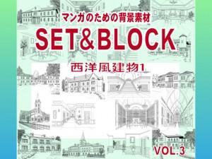 マンガのための背景素材「SET&BLOCK」西洋風建物1