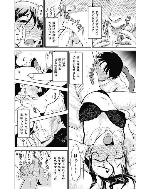 完熟ダイアリー 【第6話】【単話】