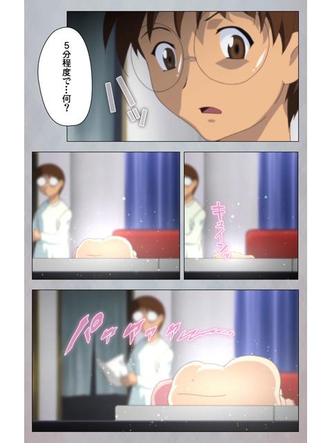 【フルカラー成人版】セックスアンドロイド 〜理想の女で抜いてやる〜 前編 Complete版
