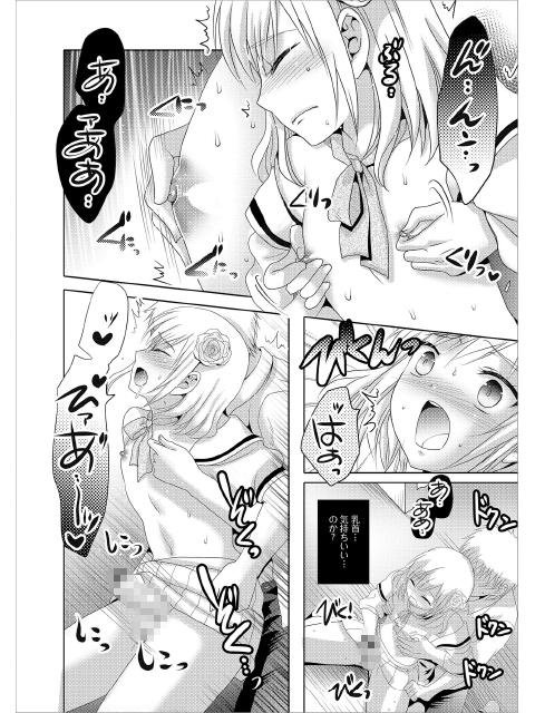 50%OFF【50%OFF】月刊Web男の娘・れくしょんッ!S Vol.15【2018サマーCP】