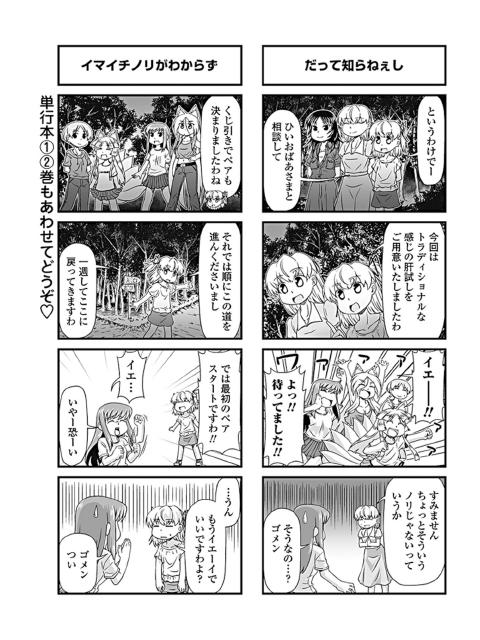 すくーるライフ 第141話【単話】