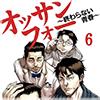 オッサンフォー 〜終わらない青春〜 6