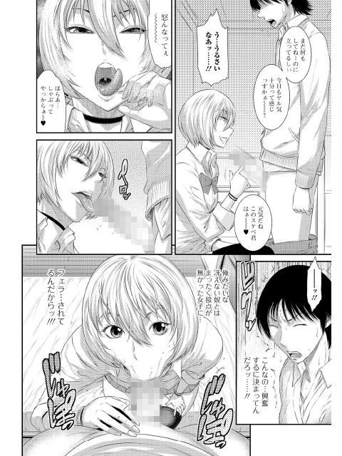 クラスメート【単話】