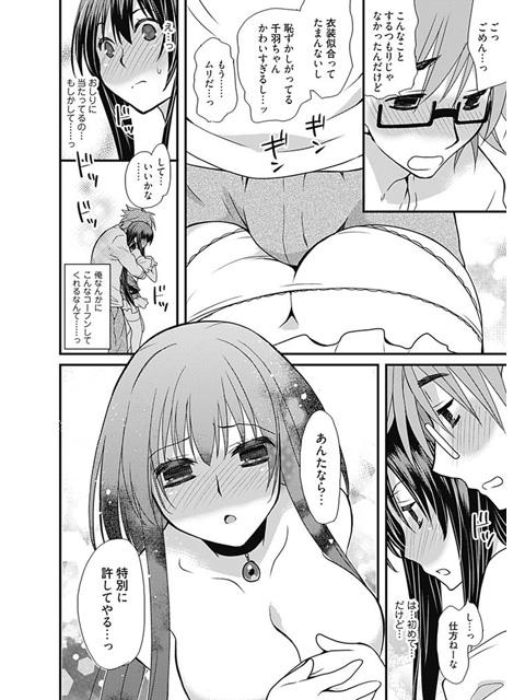 つよデレ!〜最強彼女こすぷれオトナ変化☆〜