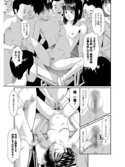 サクシュアリ【単話】