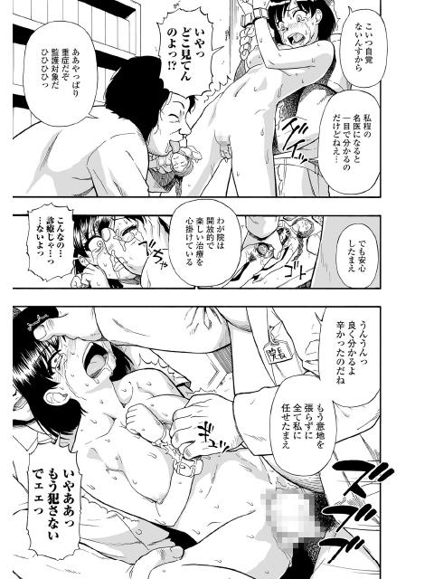 50%OFF【50%OFF】コミックMate L Vol.16【2018サマーCP】