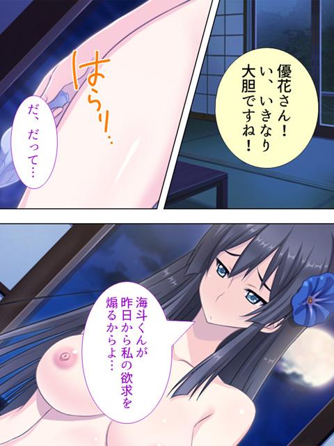 真夏のハーレムおじさん 〜入れ替わり!パコパコJDぱらだいす〜 第7巻