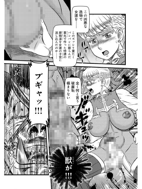 冤罪オーク【単話】
