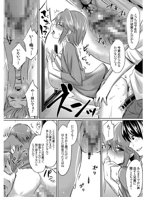 兄貴×彼女×三角姦係 〜欲求不満な彼女の痴態は僕だけが知っている〜
