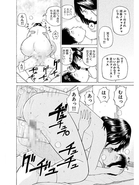 三十路妻童貞狩り〜誘惑〜【単話】