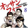 オッサンフォー 〜終わらない青春〜 8