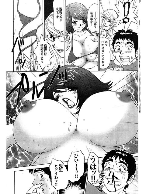 爆乳カウンセラーREIKO(4)【単話】