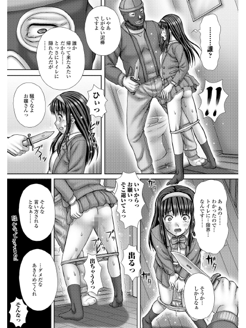 遭遇【単話】