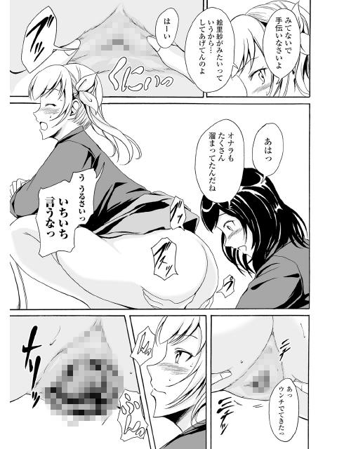 高慢と偏愛【単話】