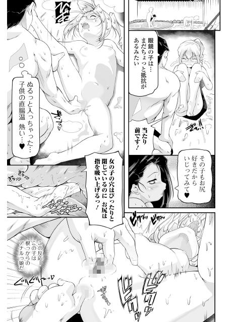 湯けむりアナルっ娘【単話】
