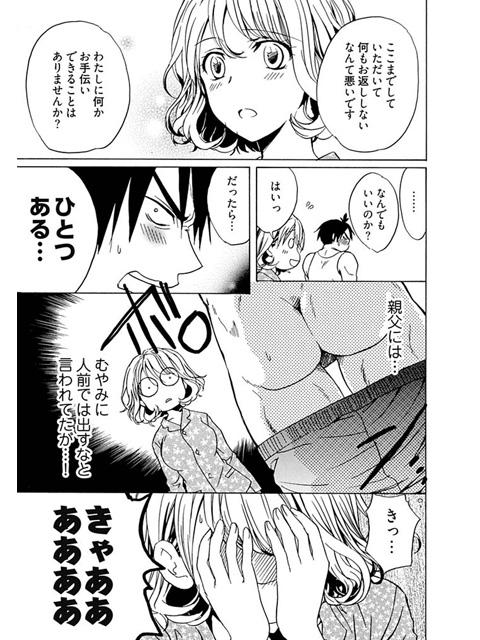 ちん×トレ! 1