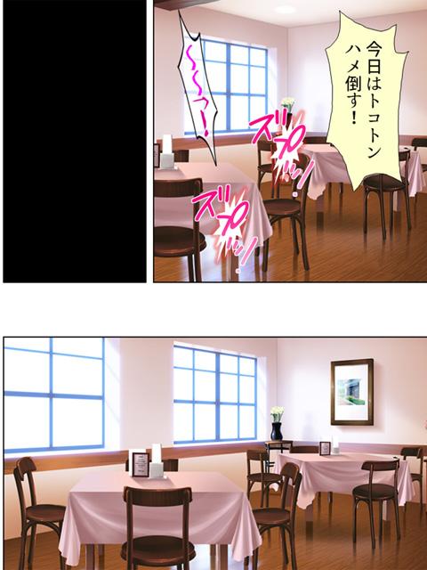 ご奉仕Pカード 〜濃厚びしょ濡れ!裏サービス〜 第4巻