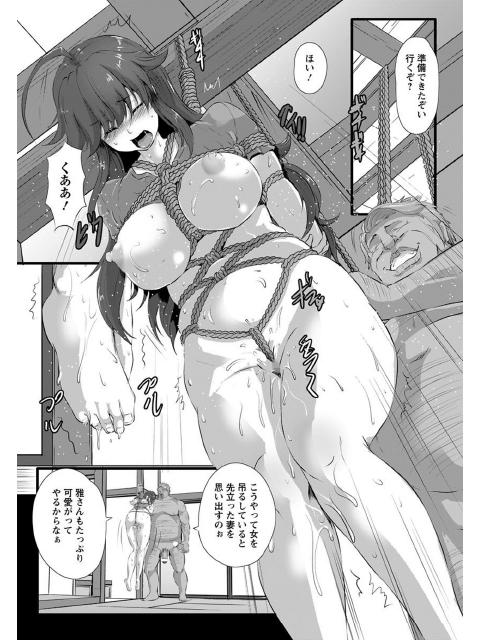 嫁の縄堕ち【単話】