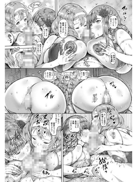 爆乳3P姉妹【単話】