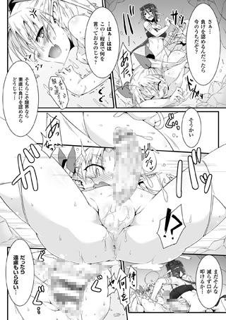 52%OFF【50%OFF】二次元コミックマガジン ふたなりバトルファック!!Vol.2【2018サマーCP】