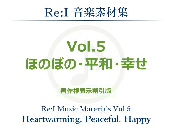 【Re:I】音楽素材集 Vol.5 - ほのぼの・平和・幸せの紹介画像