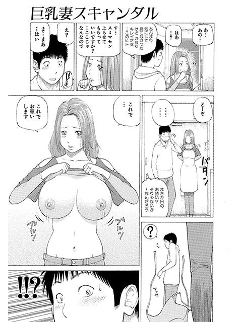 巨乳妻スキャンダル〜口止め料は下の口で〜【単話】