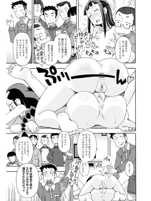 お誕生会【単話】