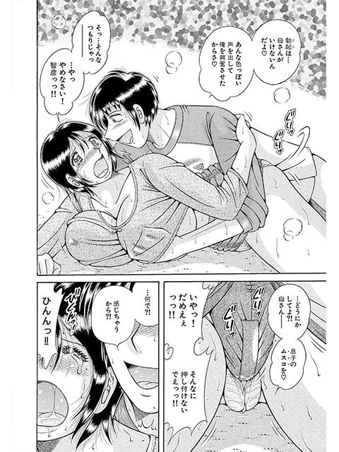 ママの恋人〜父の面影〜【単話】