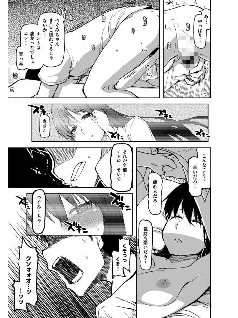 キズモノオトメ (7)【単話】
