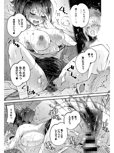あったか彼女とひんやり彼氏【単話】