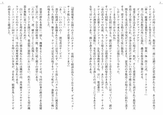 50%OFF【50%OFF】ブランフォードクローゼ 悪霊退治は有料にて【2018サマーCP】