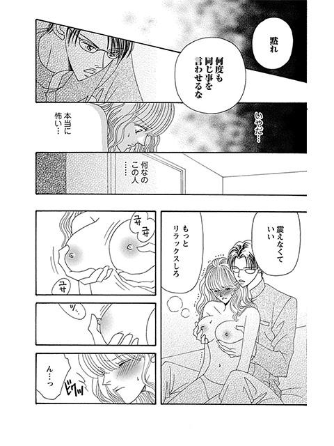 極道マッサージ〜ケダモノ施術に喰べられる : 1